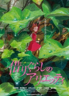 فيلم انمي Karigurashi no Arrietty مترجم بعدة جودات