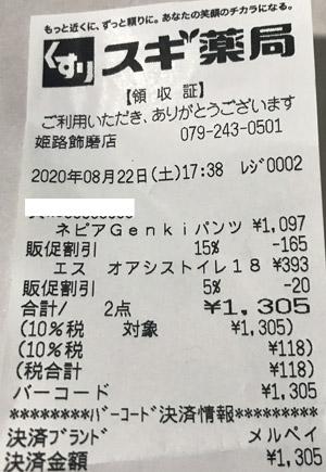 スギ薬局 姫路飾磨店 2020/8/22 のレシート