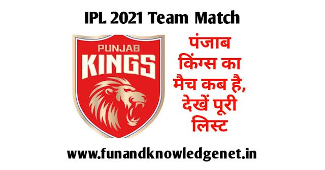पंजाब किंग्स 2021 का अगला मैच कब है - Punjab Kings Ka Agla Match Kab hai 2021