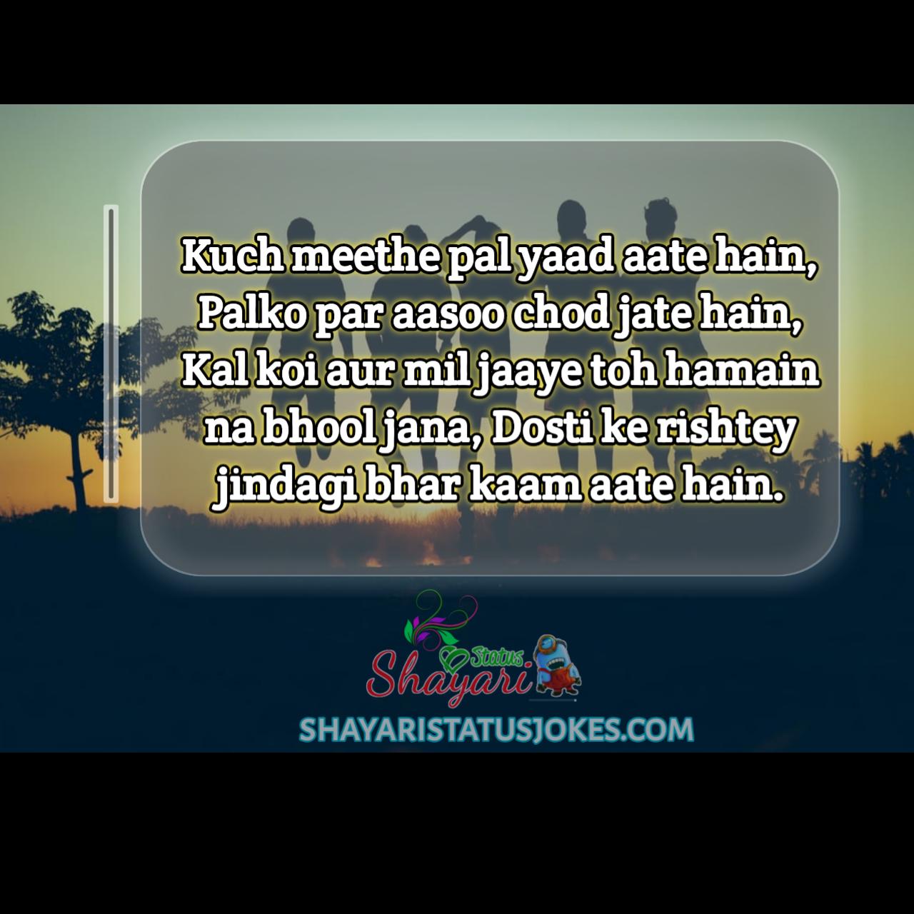 Friendship Day Shayari 2021,Happy Friendship Day Shayari 2021 In Hindi, फ्रेंडशिप डे शायरी, Friendship Day Shayari In Hindi, happy friendship day Shayari, friendship day quotes in Hindi, friendship day Shayari images.