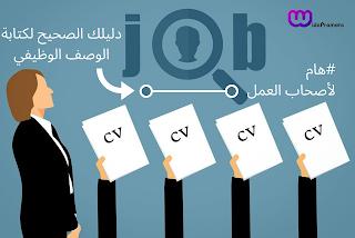 نصائح لكتابة الوصف الوظيفي للوظيفة الشاغرة في مؤسستك او شركتك بجوده عاليه