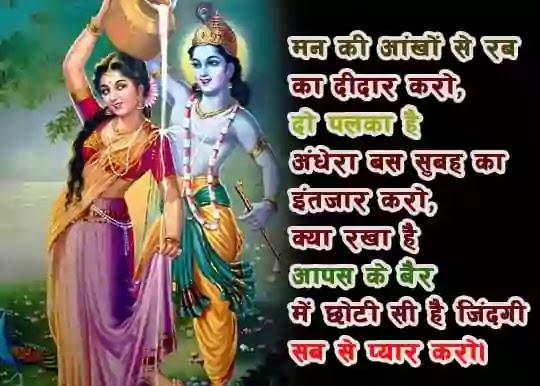 quotes on radha krishna in hindi