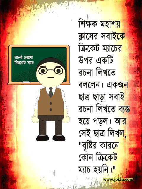 Cricket match Bengali short joke