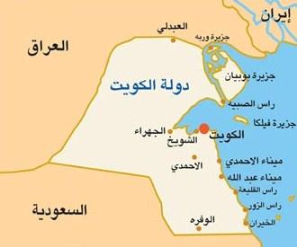اشهر مناطق الكويت