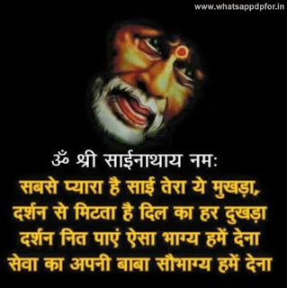 sai-baba-quotes-images
