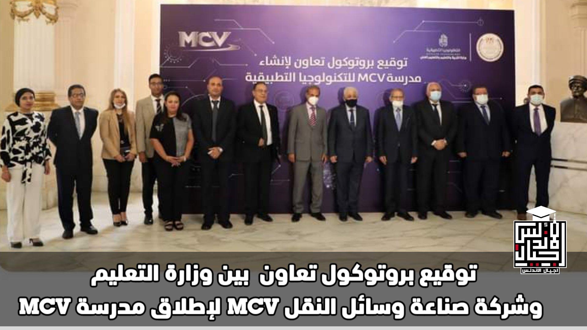 توقيع بروتوكول تعاون مشترك بين وزارة التعليم وشركة صناعة وسائل النقل MCV لإطلاق مدرسة MCV   اجيال الاندلس
