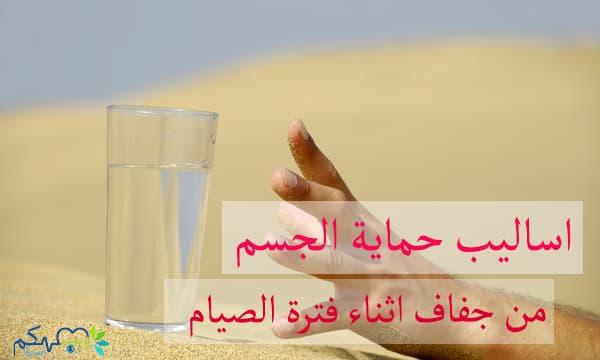 أساليب حماية الجسم من جفاف أثناء فترة الصيام