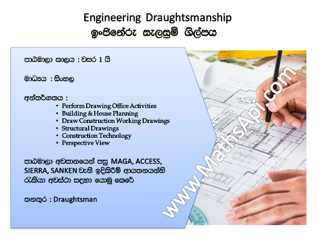 engineering draughtman