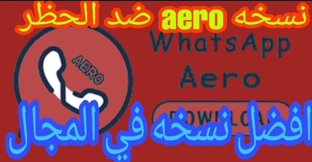تحميل افضل نسخه واتساب ف المجال WhatsApp aero
