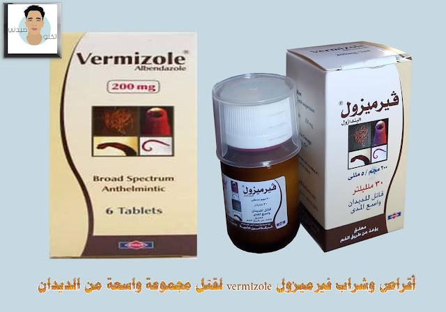 أقراص وشراب فيرميزول vermizole لقتل مجموعة واسعة من الديدان