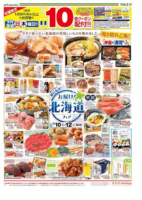 9月10日〜9月16日 チラシ情報 マルエツ/越谷レイクタウン店