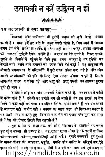 उतावली न करें उद्धिग्न न हों प्रेरणादायक उपन्यास पीडीऍफ़ पुस्तक | Utawali Na Karen Uddhigan Na Hon Motivational Novel in Hindi