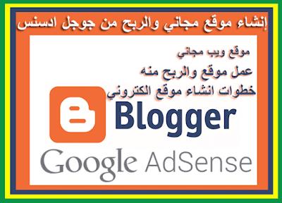 إنشاء موقع مجاني والربح من جوجل ادسنس