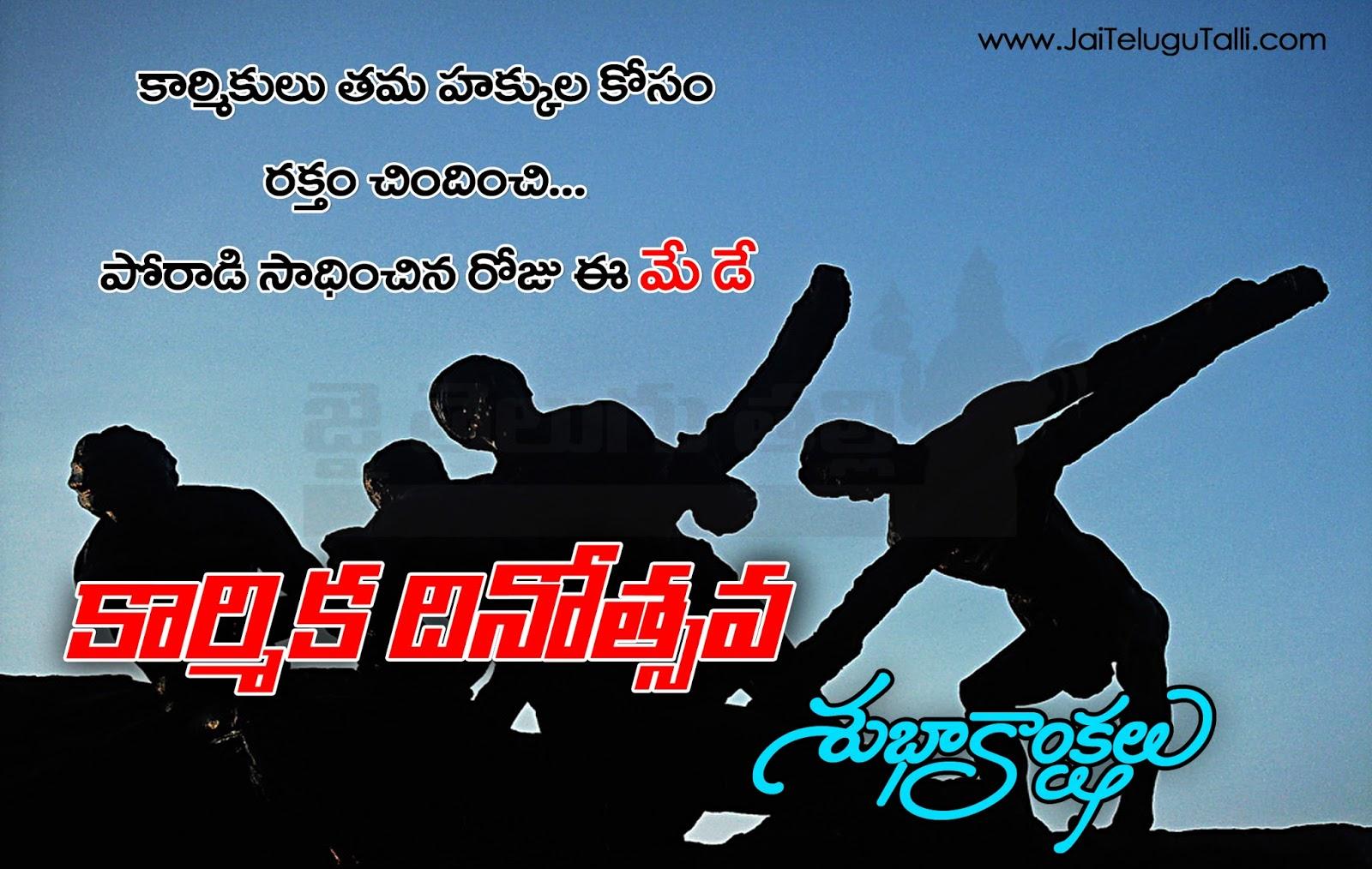 Best May Day Telugu Quotes And Wishes 2016 Wwwjaitelugutallicom