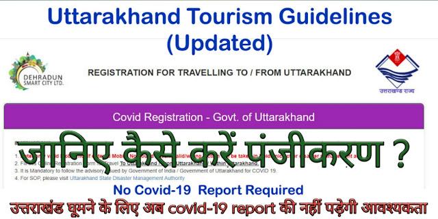 Uttarakhand Tourism Guideline
