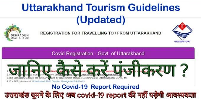 Uttarakhand Tourism Guidelines (Updated) – पर्यटकों के लिए उत्तराखंड के नए नियम