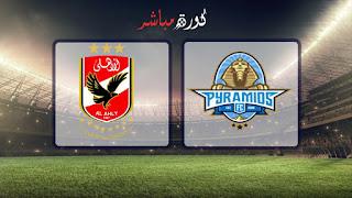 مشاهدة مباراة الأهلي وبيراميدز بث مباشر 18-04-2019 الدوري المصري