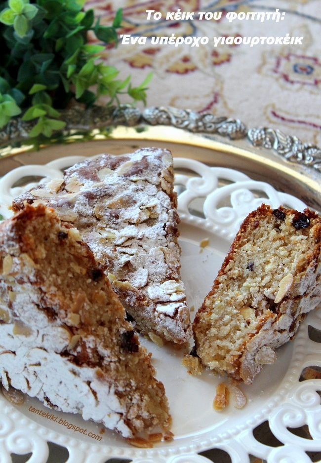 Το κέικ του φοιτητή: ένα υπέροχο γιαουρτοκέικ