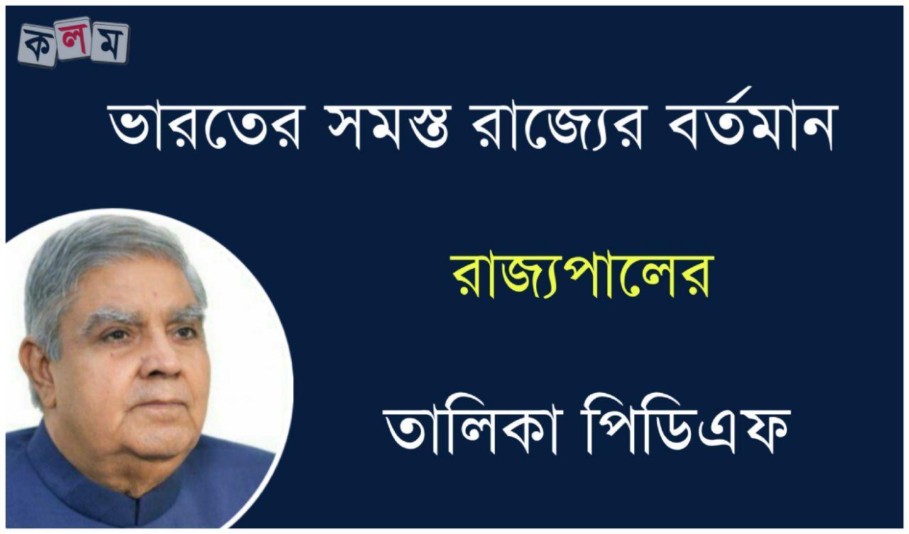 ভারতের সমস্ত রাজ্যের বর্তমান রাজ্যপালের তালিকা PDF - List of Current Governors in India Bengali PDF
