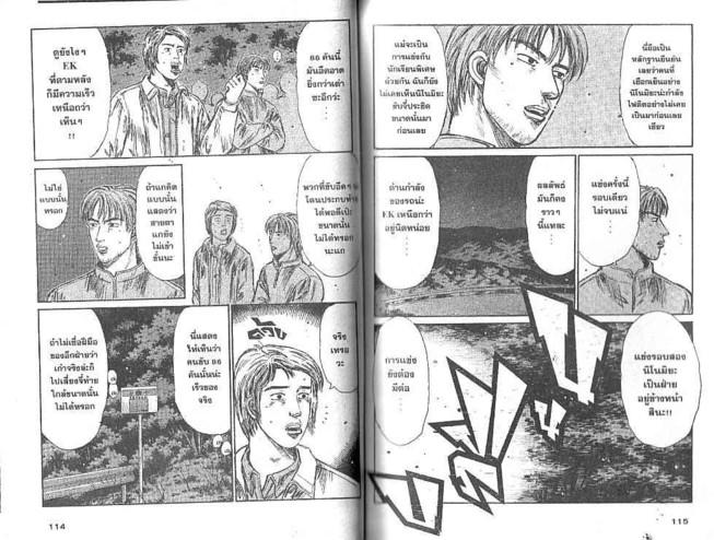 Initial D - หน้า 56