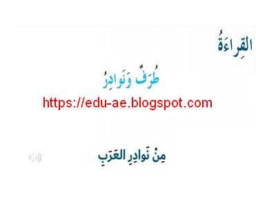 حل درس من نوادر العرب لغة عربية الصف السادس فصل ثانى 2020  الامارات