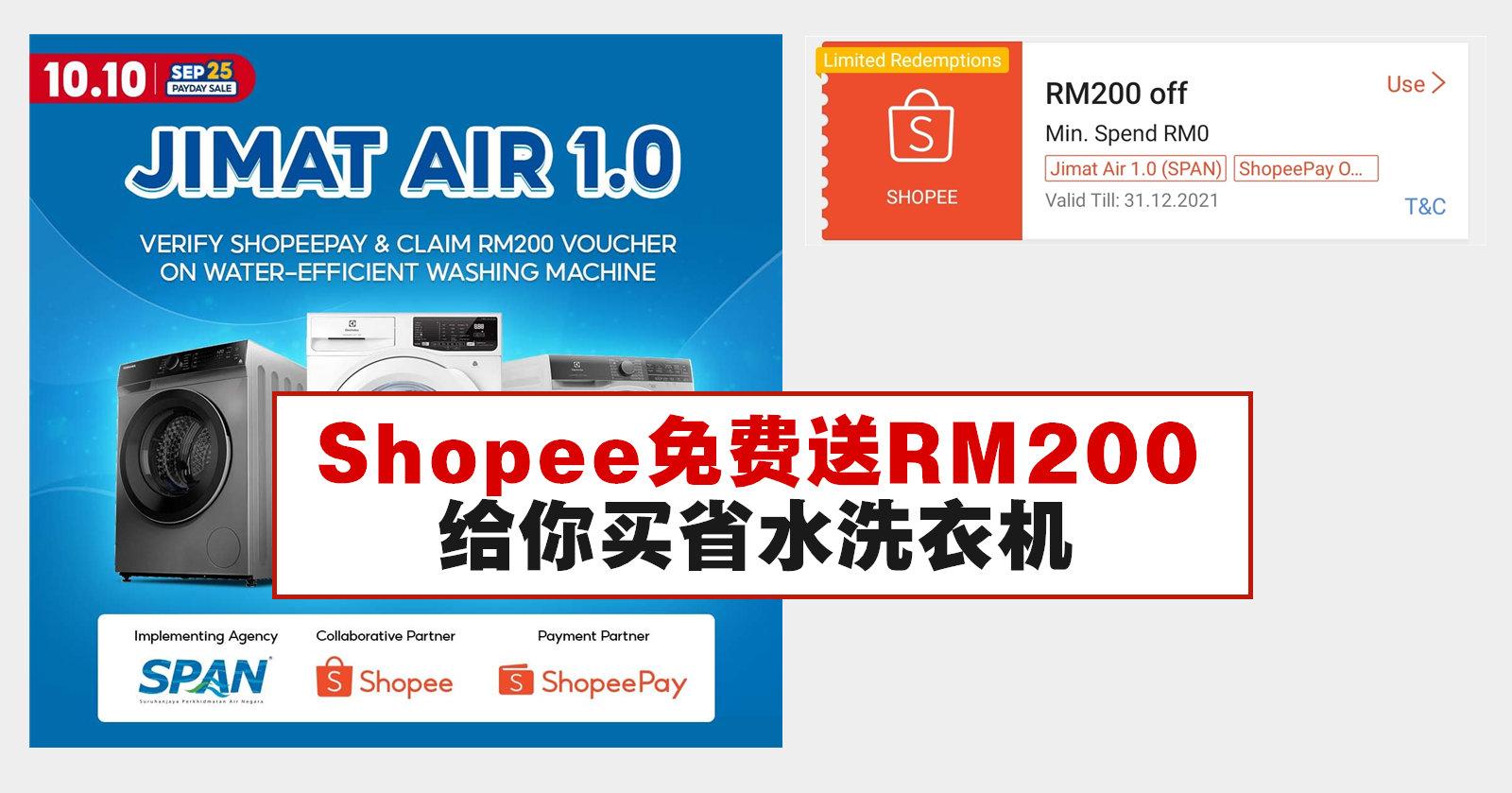 Shopee送RM200给你买省水洗衣机