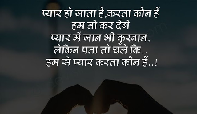 love status in hindi boys