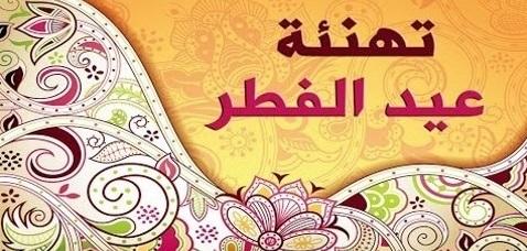 أجمل صور وخلفيات عيد الفطر 2019 وأجمل رسائل تهنئة عيد الفطر المبارك
