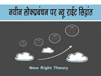 नवीन लोक प्रबंधन (एन.पी.एम) पर न्यू राईट (New Right) सिद्धान्त। New Right Theory on New Public Management (NPM)