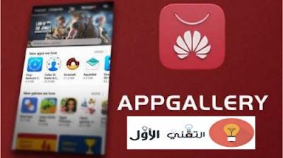 أفضل تطبيقات هواوي AppGallery لعام 2021 على الإطلاق