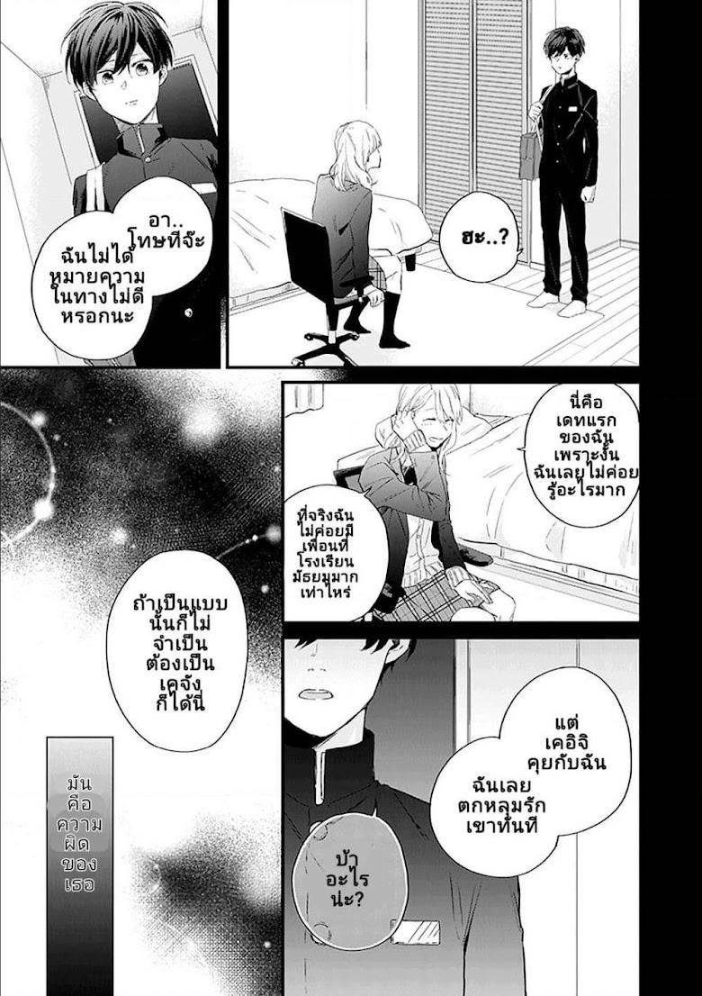 Fugai nai Koi - หน้า 15