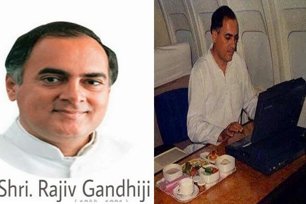 देश में कम्प्यूटर के जनक थे राजीव गांधी, इन्हें नहीं भूल सकते भारतीय