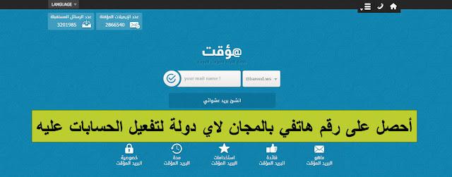 موقع عربي جديد للحصول على ارقام هاتفية مؤقتة لتفعيل حسابات الفيسبوك و الواتساب و غيرها
