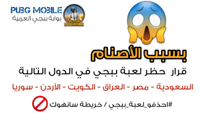 حظر لعبة ببجي بسبب الاصنام