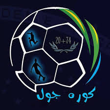 كورة جول Apk Download For Android