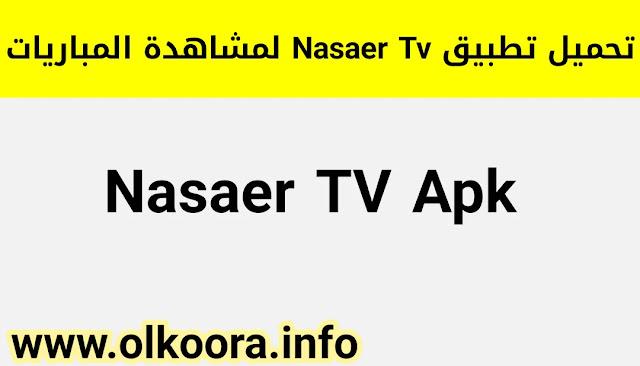 تحميل تطبيق Nsaer Tv لمشاهدة القنوات الفضائية 2021
