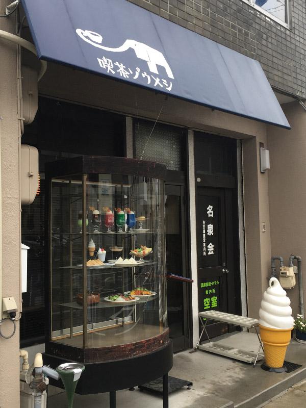 味噌屋さん発のレトロな喫茶店『喫茶ゾウメシ』の外観