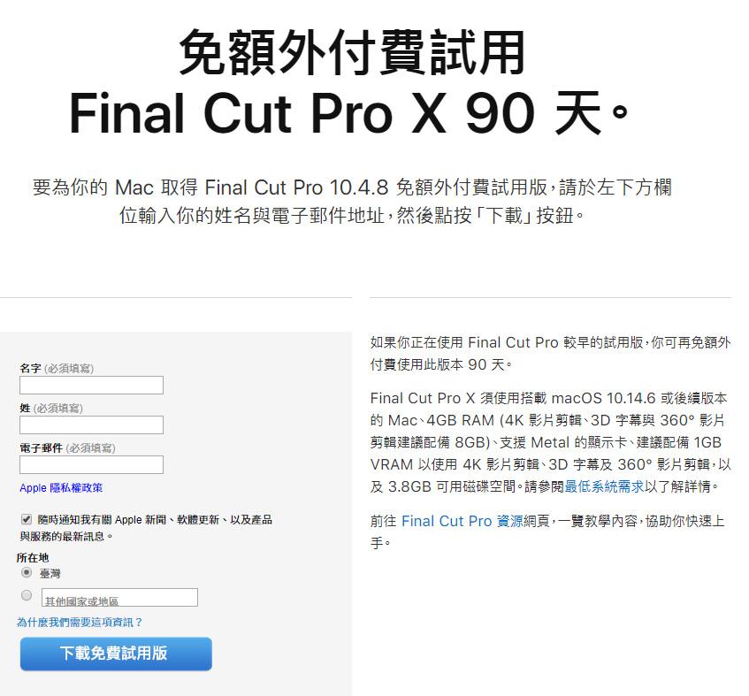 蘋果宣布萬元 Final Cut Pro X 提供 3 個月免費試用