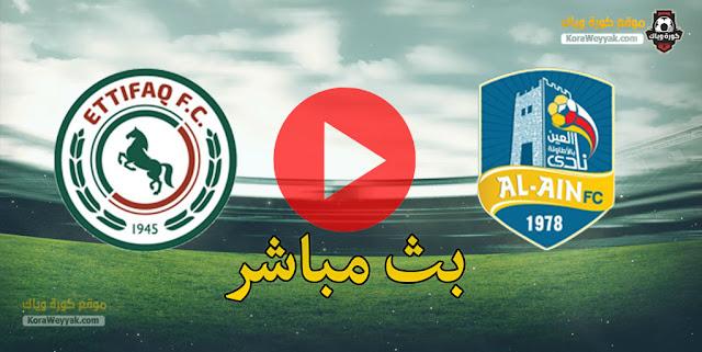 نتيجة مباراة العين السعودي والإتفاق اليوم 4 فبراير 2021 في الدوري السعودي