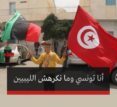 أنا تونسي و ما نكرهش اليبيين
