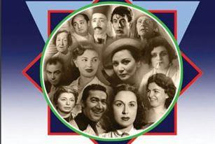 اليهود والسينما في مصر والعالم العربي