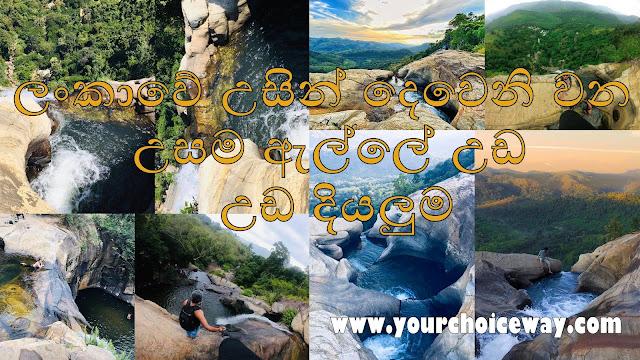 ලංකාවේ උසින් දෙවෙනි වන උසම ඇල්ලේ උඩ - උඩ දියලුම 🏊🧗🏕 (Upper Diyaluma 🍃) - Your Choice Way