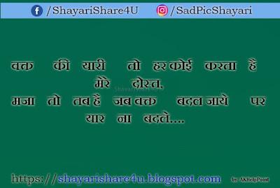 fb yaari status