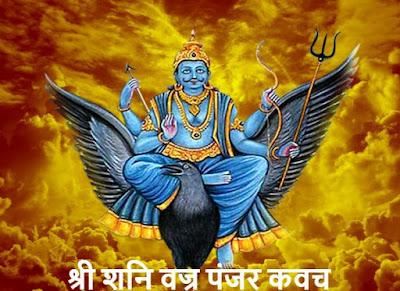 Shree Shani Vajra Panjar Kavacham