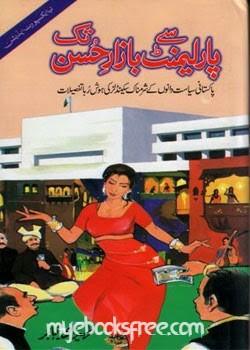 Parliament Se Bazar-e-Husan Tak Urdu Book By Ahmad Babar
