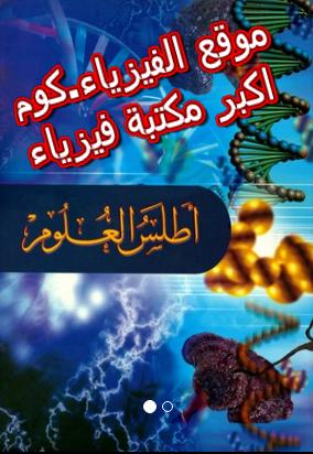 تحميل كتاب أطلس العلوم