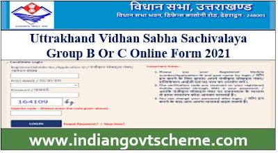 Uttrakhand Vidhan Sabha Sachivalaya