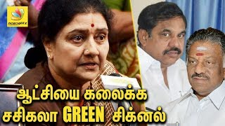 Sasikala wanted to dissolve the EPS – OPS Govt
