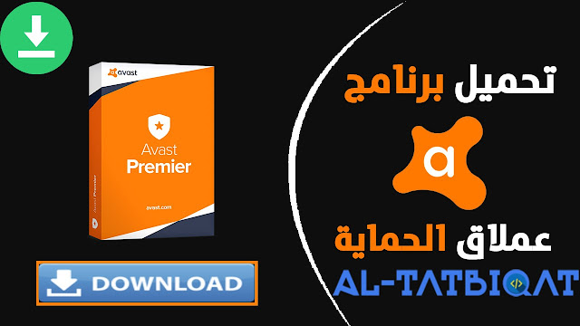 تحميل برنامج Avast Antivirus Premier 2020 مجانا