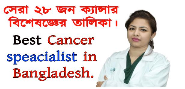 ক্যান্সার বিশেষজ্ঞের তালিকা। Cancer specialists in Bangladesh